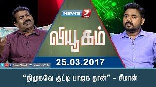 Viyugam 25-03-2017 – News7 Tamil Show – திமுகவே குட்டி பாஜக தான்-சீமான்