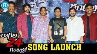 Ragala 24 Gantallo Promotional Song Launch by Devi Sri Prasad | Satya Dev | Eesha Rebba | - IDREAMMOVIES