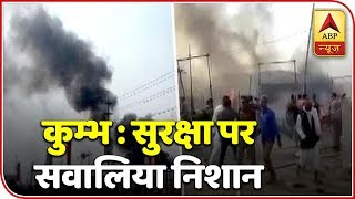 Questions being raised on Kumbh's security after cylinder blast - ABPNEWSTV