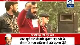 Kejriwal targets BJP on issue of women security - ABPNEWSTV