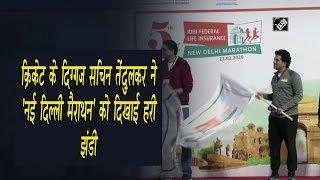 video : सचिन तेंदुलकर ने 'नई दिल्ली मैराथन 2020' को झंडी दिखाकर किया रवाना