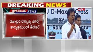 Telangana Minister KTR Launches Disaster Response Force (DRF) | Telangana | CVR NEWS - CVRNEWSOFFICIAL