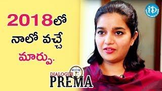 2018 నాలో వచ్చే మార్పు  - Swathi Reddy || Dialogue With Prema | Celebration Of Life - IDREAMMOVIES