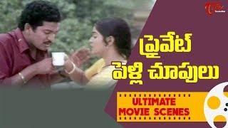 ప్రైవేట్ పెళ్లి చూపులు || Ultimate Movie Scenes || TeluguOne - TELUGUONE