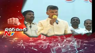 AP CM Chandrababu Naidu Punch to Opposition Parties over Kapu Reservation || Power Punch || NTV - NTVTELUGUHD