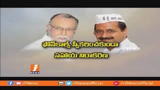 కొనసాగుతున్న అరవింద్ కేజ్రీవాల్ దీక్ష | Arvind Kejriwal Sit-in Protest Reaches 8th Day | iNews - INEWS