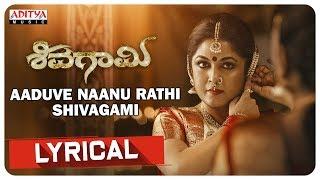 Aaduve Naanu Rathi Shivagami Lyrical || Shivagami Songs || Ramya Krishnan,Praveen Tej,Payal - ADITYAMUSIC