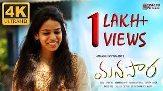 Manasara Short Film 4K || Telugu Love Short Film || By Himanshu Gottiparthi - YOUTUBE