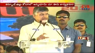 LIVE : CM Chandrababu Naidu Speech at Janmabhoomi Maa Vooru Programme At Kosigi | Kurnool | CVR - CVRNEWSOFFICIAL