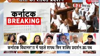 Karnataka Breaking: 32 minutes to Karnataka Assembly floor test - ZEENEWS