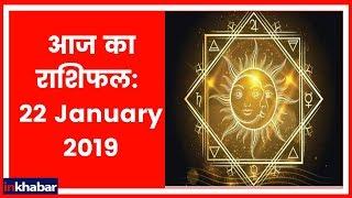 22 January 2019 आज का राशिफल   Aaj Ka Rashifal in Hindi   Daily Horoscope Today   Guru Mantra - ITVNEWSINDIA