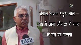 video : West Bengal में 200 से ज्यादा सीटें जीतेगी BJP - Dilip Ghosh