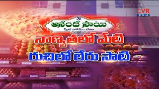 Special Story on Anandha Sai Sweet Home and Bakery in Palakollu | West Godavari District | CVR News - CVRNEWSOFFICIAL