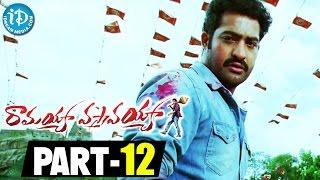 Ramayya Vasthavayya Full Movie Part 12 || Jr NTR, Samantha, Shruti Haasan || S Thaman - IDREAMMOVIES