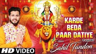 Karde Beda Paar Datiye I Punjabi Devi Bhajan I SAHIL TANDON I New Full HD Video Song - TSERIESBHAKTI