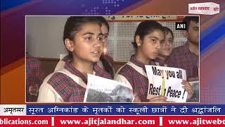 video : सूरत अग्निकांड के मृतकों को अमृतसर के स्कूली छात्रों ने दी श्रद्धांजलि