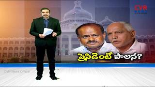 ప్రెసిడెంట్ పాలన ? |  `Operation Kamal' - Karnataka CM Kumaraswamy Releases Sensational Audio Tapes - CVRNEWSOFFICIAL