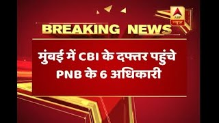 PNB Scam: PNB's six officers reach CBI's office in Mumbai for investigation - ABPNEWSTV