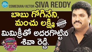 Actor/Comedian Siva Reddy Exclusive Interview || Saradaga With Swetha Reddy #6 - IDREAMMOVIES