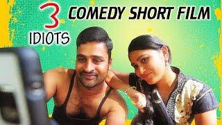 3 Idiots ||  Telugu Comedy Short Film 2015 || Sero Entertainment - YOUTUBE