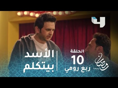 مسلسل ربع رومي - الحلقة 10 - رجل من السيرك يشاهد الأسد يتحدث.. رد فعل كوميدي #رمضان_يجمعنا
