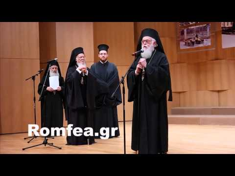 Ο Αλβανίας Αναστάσιος ψέλνει το Χριστός Ανέστη
