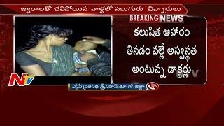 తూర్పు గోదావరి జిల్లా ఏజెన్సీలో విష జ్వరాల కలకలం    15 మంది మృతి     NTV - NTVTELUGUHD