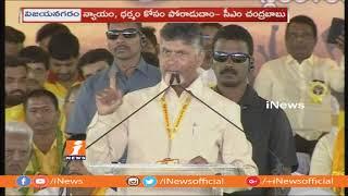 Chandrababu Slams Narendra Modi | Over Division Promises at Dharma Poratam | Vizianagaram | iNews - INEWS