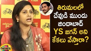 Yamini Sadineni Comments On YS Jagan Behaviour at Tirumala Temple |Yamini Satires on Jagan Padayatra - MANGONEWS