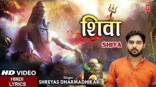 शिवा Shiva I SHREYAS I Hindi Lyrics I New Shiv Bhajan I Full HD Video Song - TSERIESBHAKTI