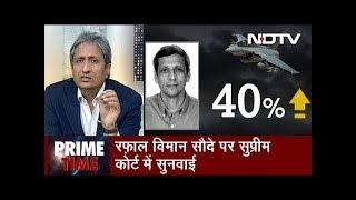 Prime Time With Ravish Kumar, Nov 14, 2018 | क्या रफ़ाल सौदे में कहीं कुछ छुपाया जा रहा है? - NDTVINDIA