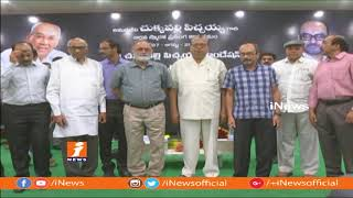 Chukkapalli Pitchaiah 90th birth Anniversary Celebrations | Vijayawada | iNews - INEWS