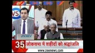 News 100: Tribute paid to Bhagat Singh, Rajguru and Sukhdev in Lok Sabha - ZEENEWS