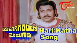 Mahanagaramlo Mayagadu Movie Songs || Hari Katha  || Chiranjeevi || Vijayashanthi - TELUGUONE