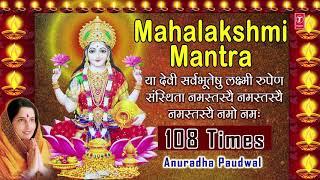 Mahalakshmi Mantra 108 times By Anuradha Paudwal Full Audio Song I Deepawali 2017 - TSERIESBHAKTI