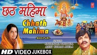 छठ पूजा Special I छठ महिमा I  Chhath Mahima I ANURADHA PAUDWAL I HD Video Songs I Chhath Puja 2018 - TSERIESBHAKTI