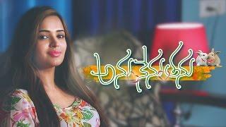 Anu Nenu Tanu | Telugu Short Film 2016 | By Mahendra |Arjun Kalyan & Pujita Ponnada | Dual Role - YOUTUBE