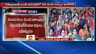 Outsourcing Nurses Protest For Salaries In Gandhi Hospital | CVR NEWS - CVRNEWSOFFICIAL
