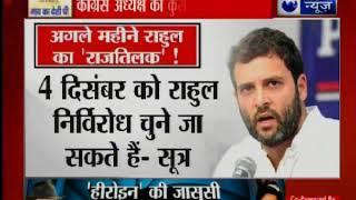 राहुल गांधी का कांग्रेस अध्यक्ष चुना जाना हुआ करीब-करीब तय: Suno India - ITVNEWSINDIA