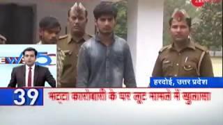 News 50: Yogi government's big move to withdraw cases against BJP leaders in Muzaffarnagar riots - ZEENEWS
