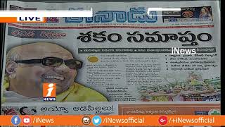 Today Top Headlines From News Papers | News Watch (080-08-2018) | iNews - INEWS