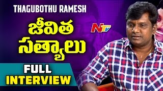 Chit Chat with Tagubothu Ramesh || Exclusive Interview || Full Video || NTV - NTVTELUGUHD