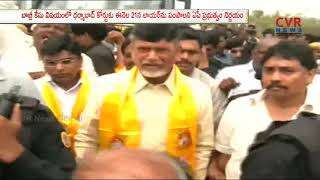 AP Government Decides To Send Lawyer To Dharmabad Court Over Babli Project Case | CVR News - CVRNEWSOFFICIAL