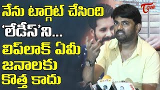 Director Maruthi about Lip Lock | Director Matuthi Interview | TeluguOne - TELUGUONE