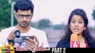 Mohabbath Mein Latest Telugu Movie HD | Karthik | Hameeda | New Telugu Movies | Part 2 |Mango Videos - MANGOVIDEOS