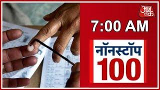 14 सीटों पर उपचुनाव आज; कैराना 4 समेत लोकसभा सीट पर भी चुनाव | Nonstop 100 - AAJTAKTV