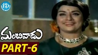 Manchivaadu Full Movie Part 6 || ANR, Kanchana, Vanisree || V Madhusudana Rao - IDREAMMOVIES
