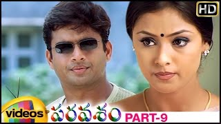 Paravasam Telugu Full Movie | Madhavan | Simran | Sneha | AR Rahman | Part 9 | Mango Videos - MANGOVIDEOS