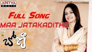 Boni Telugu Movie Maa Jatakadithe Full Song    Sumanth, Kruthi - ADITYAMUSIC