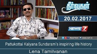 Theervugal 20-02-2017 Pattukottai Kalyana Sundaram's inspiring life history – News7 Tamil Show